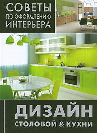 Дизайн столовой & кухни