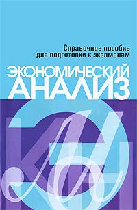 Экономический анализ. Справочное пособие для подготовки к экзаменам ( 978-985-15-1046-3 )