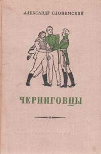 Черниговцы