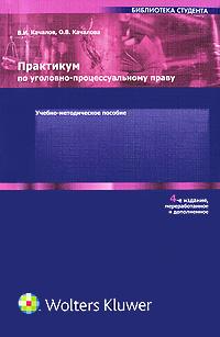 Практикум по уголовно-процессуальному праву. В. И. Качалов, О. В. Качалова