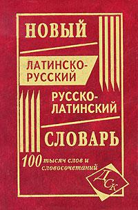 Новый латинско-русский и русско-латинский словарь