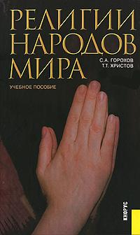 Религии народов мира. С. А. Горохов, Т. Т. Христов