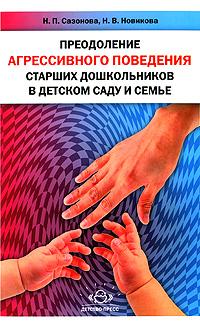 Преодоление агрессивного поведения старших дошкольников в детском саду и семье