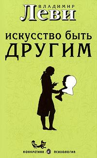 Книга Искусство быть другим