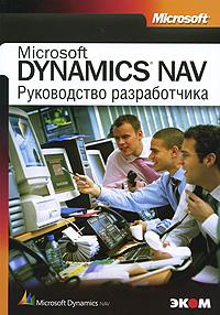 Microsoft Dynamics NAV. Руководство разработчика