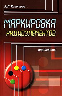 Маркировка радиоэлементов ( 978-5-93037-221-2 )