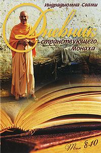 Дневник странствующего монаха. Том 8-10. Индрадьюмна Свами