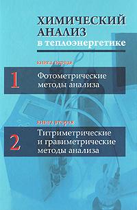Химический анализ в теплоэнергетике. В 5 книгах. Книга 1-2 ( 978-5-383-00171-4, 978-5-383-00170-7 )