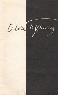Ольга Берггольц. Стихотворения