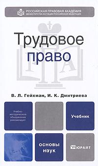 Трудовое право. В. Л. Гейхман, И. К. Дмитриева