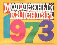 Молодежный календарь. 1973