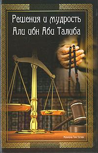 Решения и мудрость Али ибн Аби Талиба ( 978-5-906016-44-7 )