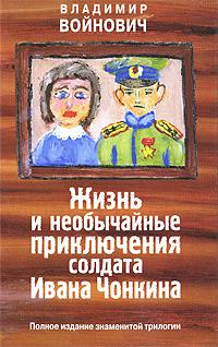 Жизнь и необычайные приключения солдата Ивана Чонкина. Владимир Войнович