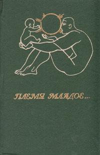 Племя младое… Стихи русских поэтов