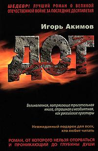 Дот (с автографом автора). Игорь Акимов