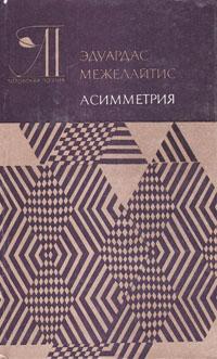 Асимметрия: Лирика, сатира, поэмы