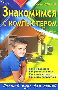 Знакомимся с компьютером. Полный курс для детей. Л. А. Сурженко