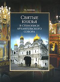 Святые князья в стенописи Архангельского собора