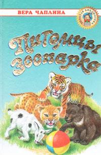 Обложка книги Питомцы Зоопарка