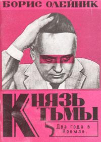 Князь тьмы: Два года в Кремле