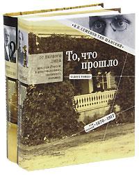 То, что прошло (комплект из 2 книг)