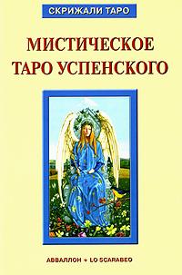 Мистическое Таро Успенского. Алессио Бельторо