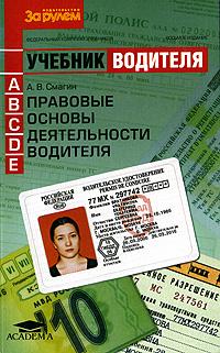 Правовые основы деятельности водителя. А. В. Смагин
