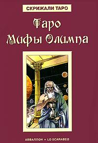 "Таро ""Мифы Олимпа"". Алессио Бельторо"