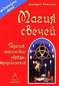 Магия свечей. Дмитрий Невский
