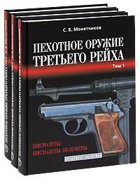 Пехотное оружие Третьего рейха (комплект из 3 томов). С. Б. Монетчиков