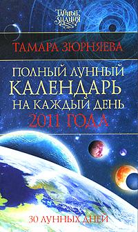 Полный лунный календарь на каждый день 2011 года. 30 лунных дней. Тамара Зюрняева