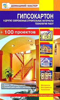Гипсокартон и другие современные строительные материалы. Технология работ ( 978-5-488-02598-1 )