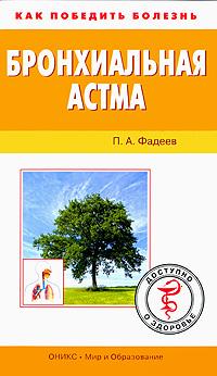 Бронхиальная астма ( 978-5-488-02586-8, 978-5-94666-591-9 )