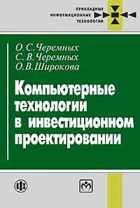 Компьютерные технологии в инвестиционном проектировании. О. С. Черемных, С. В. Черемных, О. В. Широкова