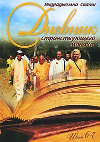 Дневник странствующего монаха. Том 6-7. Индрадьюмна Свами