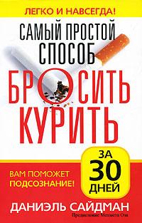 Самый простой способ бросить курить