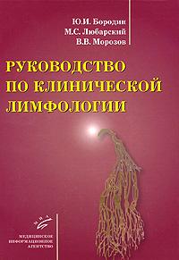 Руководство по клинической лимфологии. Ю. И. Бородин, М. С. Любарский, В. В. Морозов