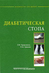 Диабетическая стопа ( 978-5-98811-162-7 )