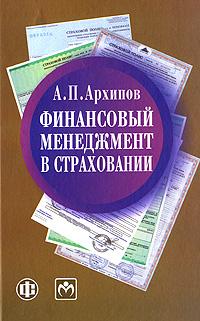 Финансовый менеджмент в страховании ( 978-5-279-03483-3, 978-5-16-004354-8 )