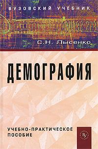 Демография. С. Н. Лысенко