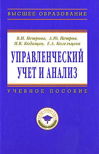 Управленческий учет и анализ. В. И. Петрова, А. Ю. Петров, И. В. Кобищан, Е. А. Козельцева