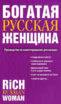 Богатая русская женщина. Руководство по инвестированию для женщин ( 978-985-16-8154-5 )
