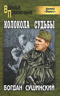 Колокола судьбы. Богдан Сушинский