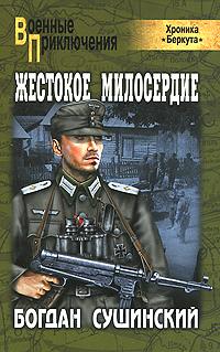 Жестокое милосердие. Богдан Сушинский