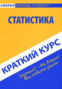 Статистика. Краткий курс ( 978-5-409-00143-8 )