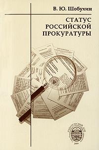 Статус российской прокуратуры ( 978-5-91661-014-7 )