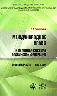 Международное право и правовая система Российской Федерации. Особенная часть ( 978-5-8354-0661-6, 978-5-93916-236-4, 978-5-8354-0659-3 )