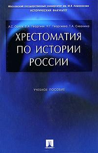Книга Хрестоматия по истории России