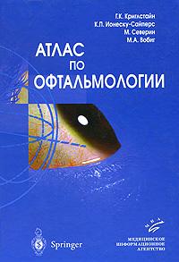 Атлас по офтальмологии. Г. К. Криглстайн, К. П. Ионеску-Сайперс, М. Северин, М. А. Вобиг