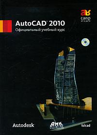 Как выглядит AutoCAD 2010. Официальный учебный курс (+ CD-ROM)
